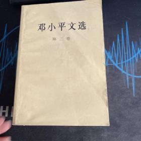 邓小平文选(第一二三卷)共三本合售