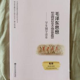 毛泽东思想和中国特色社会主义理论体系概论学生辅学读本