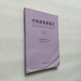 2016年     中国畜牧业统计2015