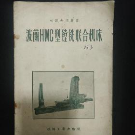 《波兰HWC型镗铣联合机床》五十年代苏联等国 机器介绍丛书 机械工业出版社 1956年1版1印 私藏 书品如图