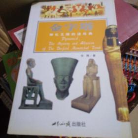 金字塔:神化王陵的谜与典--探索古文明系列