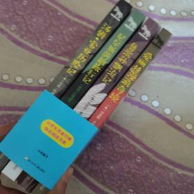 快乐读书吧六年级下册(全4册)鲁滨逊漂流记尼尔斯骑鹅旅行记汤姆索亚历险记爱丽丝漫游奇境