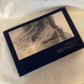 江兆申作品集 诗文书画篆刻 (一函两册)布面精装