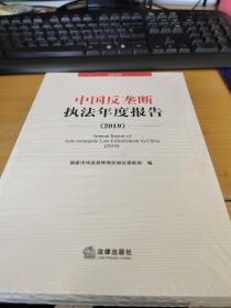 中国反垄断执法年度报告(2019汉英对照)