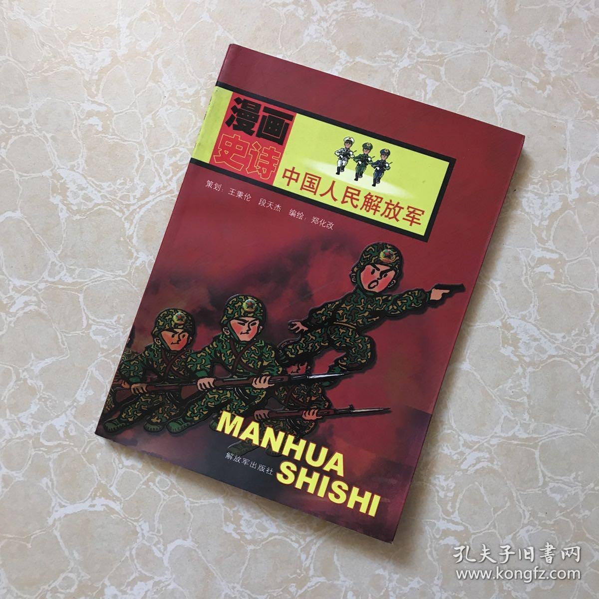漫画史诗:中国人民解放军