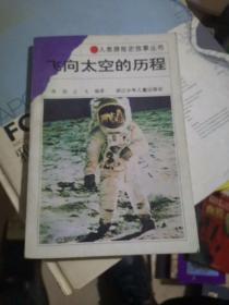 飞向太空的历程-人类探险史故事丛书