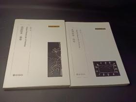 中央美术学院规划教材:造型原本(看卷、讲卷)2本合售