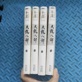天龙八部【全五册】缺第四册(共4本合售)