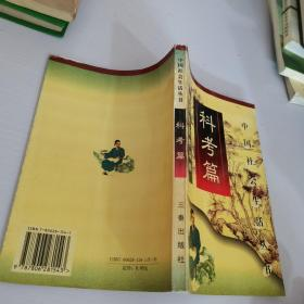 中国社会生活丛书-科考篇