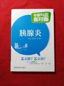 专家与您面对面:胰腺炎(2016年1版1印)