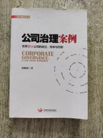 公司前沿丛书·公司治理案例:世界顶尖公司的创立传承与控制