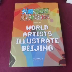 外国漫画家眼中的北京(汉英)