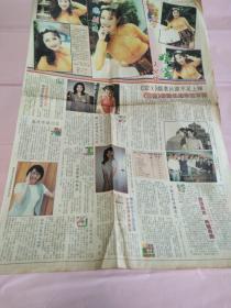 李菁 蔡少芬 杨琤 李赛凤 关宝慧 陈松伶 彩页90年代报纸一张 4开