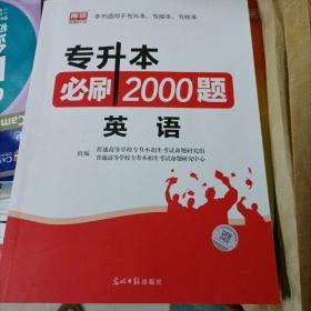 2020年全国各省专升本必刷2000题·英语