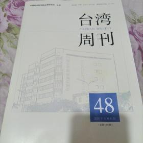 台湾周刊 2020年第48期 总第1405期