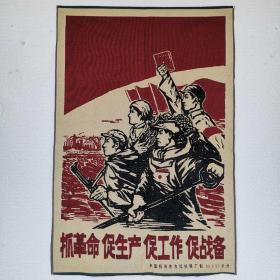 毛主席文革刺绣织锦画红色收藏延安编号13