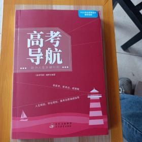 2021年北京新高考解析指南高考导航。