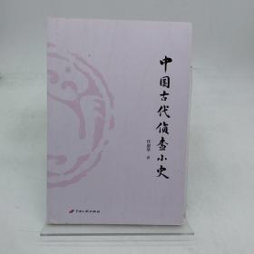 中国古代侦查小史