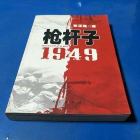 枪杆子:1949