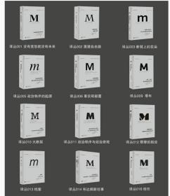 理想国译丛 全套44册 理想国系列套装