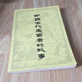 中国古代爱国者的故事 中国近代爱国者的故事 两本合售