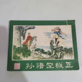 孙悟空皈正 西游记连环画之二(老版连环画1981年一版一印)