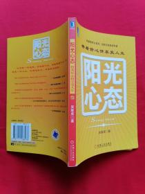 吴维库和谐领导力系列《阳光心态》带着好心情享受人生