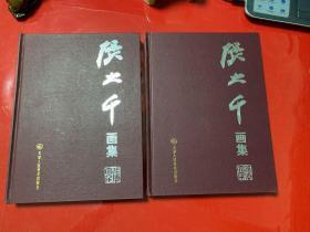 张大千画集(2003年1版1印)