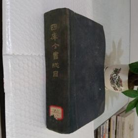 四库全书总目