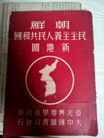 朝鲜民主主义人民共和国新地图