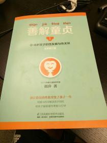 善解童贞1(全新修订版):0~6岁孩子的性发展与性关怀