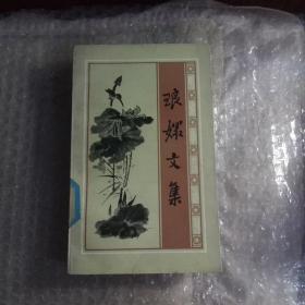 琅嬛文集(馆藏一版一印)