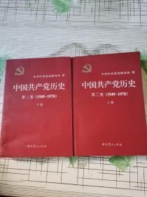 3中国共产党历史(第二卷):第二卷(1949-1978) 上下