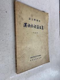 汉语语法论文集・语言学专刊