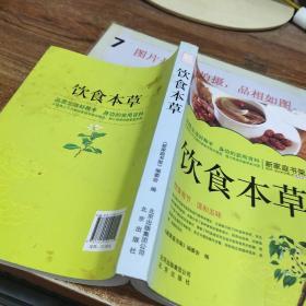 新家庭书架·饮食本草