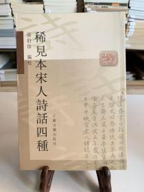 稀见本宋人诗话四种/南京大学域外汉籍研究所专刊(首版一印)