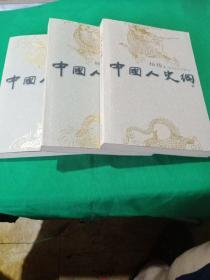 中国人史纲(上中下)