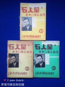 石人望标准口琴名曲选(1、2、3集)