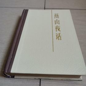 燕山夜话(全一册精装本)〈1979年北京新一版一印〉