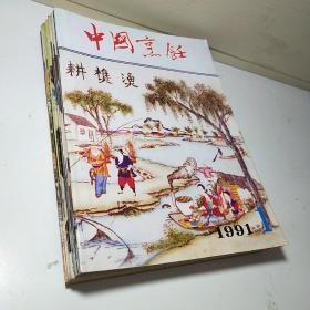 中国烹饪 1991年 全年12期 (私藏品佳)