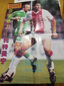足球海报——高洪波,利特曼宁