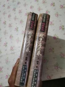 北京长篇小说创作精品系列 战争启示录 上下 精装