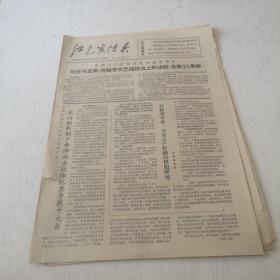 文革报纸 :红色宣传兵1967年,第四期