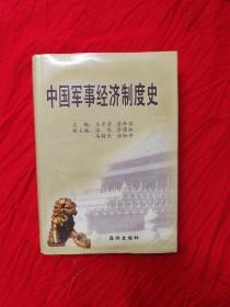中国军事经济制度史