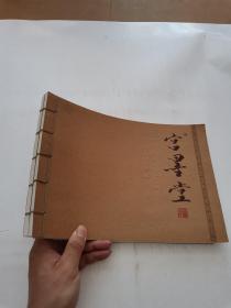宫墨堂 博物馆珍藏历代书画复制艺术精品图录(1+2)  2册合售