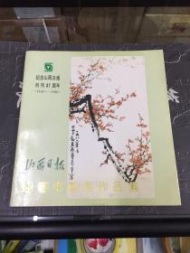 山西日报迎春书画展作品集【纪念山西日报创刊37周年1949-1986】