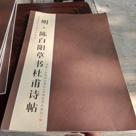 中国历代名家书法卷折,明陈白阳草书杜甫诗帖
