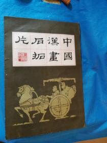 中国汉画石拓片空白袋