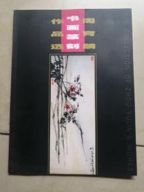 周育麟书画篆刻作品选(签名本)