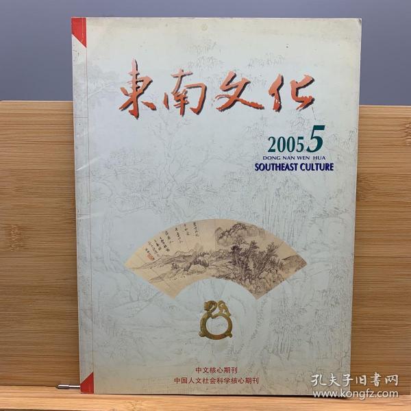 东南文化2005年第5期